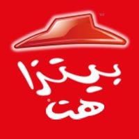 Pizza Hut - Al Firdaws in Makkah