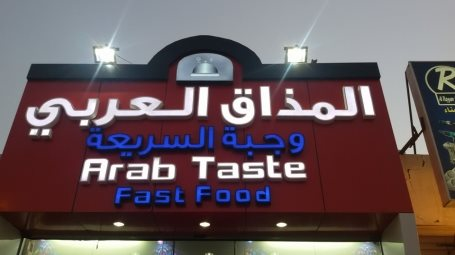 Arab Taste Fast Food - Sharaya.. in Makkah