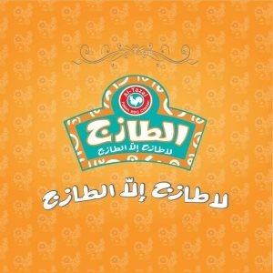 Al Tazaj - Jabal Omar Mall in Makkah