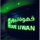 Cafe Liwan - Othaim Mall in Dammam