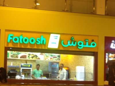Fatoosh - Othaim Mall in Dammam