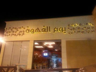Coffee Day - Al Badiyah in Riyadh