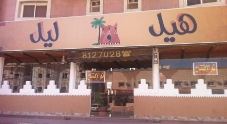 Hail Wa Lil in Riyadh