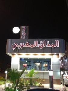 Moroccan Taste - Al Hamra in Riyadh