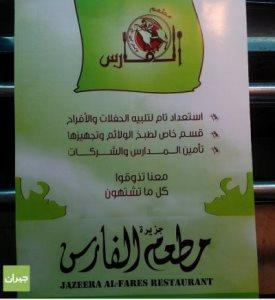 Jazeera Al Fares Restaurant in Riyadh