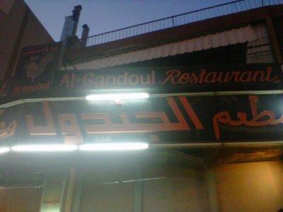 Gandol Restaurant in Riyadh