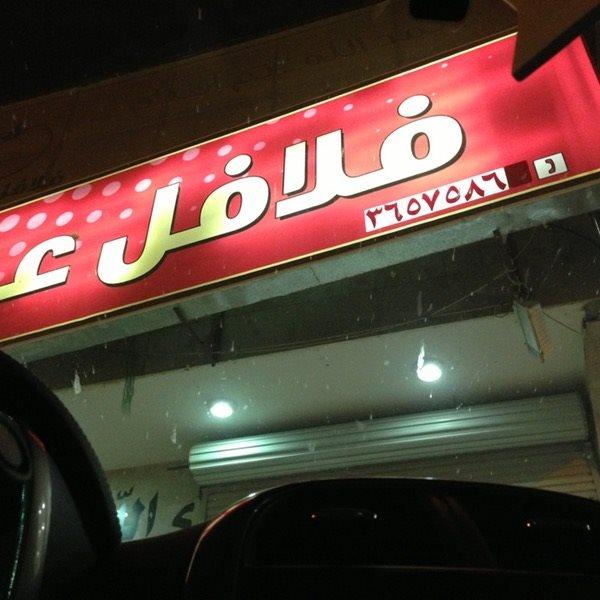 Falafel Arafa Restaurant in Riyadh