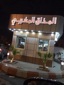 Moroccan Taste - Al Masif in Riyadh