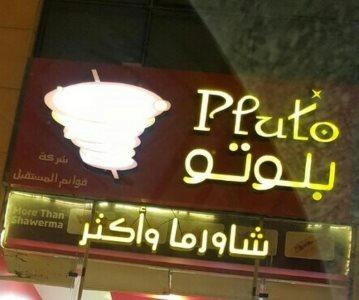 Pluto - Al Masif in Riyadh