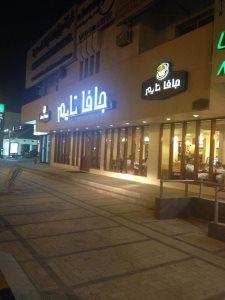 Java Time - King Abdullah Road.. in Riyadh