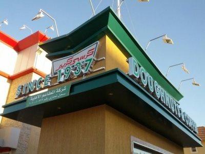 Krispy Kreme - Al Mohammadiyah.. in Riyadh