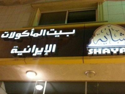 Shayah Iranian Restaurant - Ab.. in Riyadh