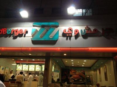 777 Grilled Burger in Riyadh