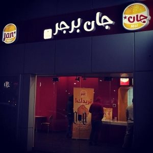 Jan Burger - Airport Road in Riyadh