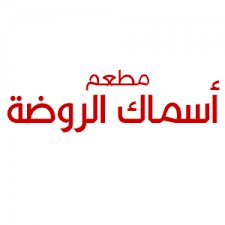 Al Rawdah Fish in Riyadh