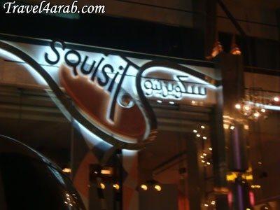 Squisito - Al Olaya in Riyadh