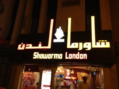 Shawarma London - Airport Road.. in Riyadh