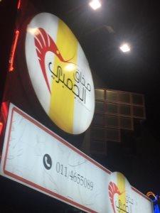 The Taste of Shrimp - Al Olaya.. in Riyadh