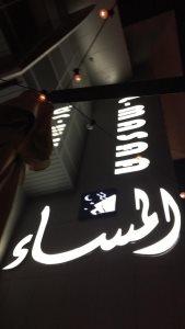 Almasaa in Riyadh
