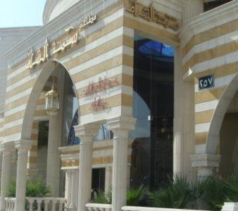 Set Al Sham in Riyadh