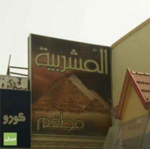 Al Mashrabiyah - Al Olaya in Riyadh