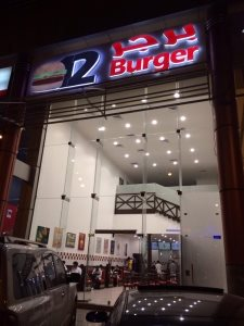 Burger 12 Resturant in Riyadh