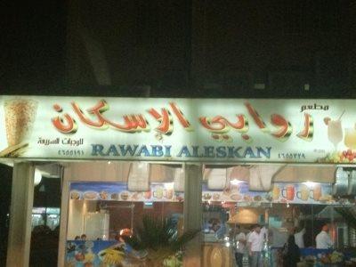 Rawabi AL Eskan in Riyadh