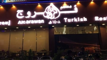 Farouj Al Karawan Restaurant in Riyadh