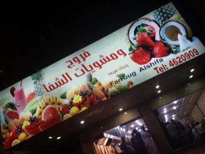 Farroug Al Shifa in Riyadh