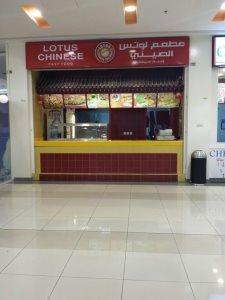 Lotus Chinese in Riyadh