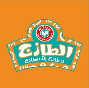 Al Tazaj - Al Quds in Riyadh