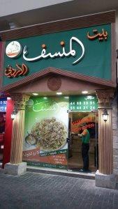 Bait Al Mansaf in Riyadh