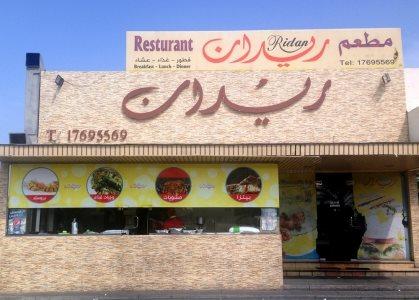 Redan - Al Andalus in Riyadh