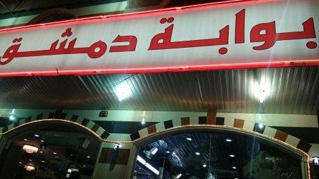 Demascus Gate in Riyadh