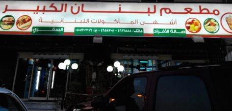 Grand Lebanon Restaurant in Riyadh