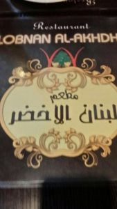 Green Lebanon Restaurant in Riyadh