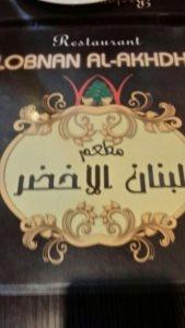 Green Lebanon Restaurant in Riyadh