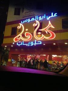 Abu Al Hous Dessert in Riyadh
