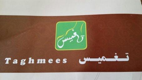 Taghmees in Riyadh