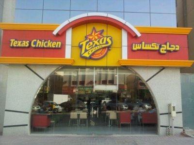 Texas Chicken in Riyadh