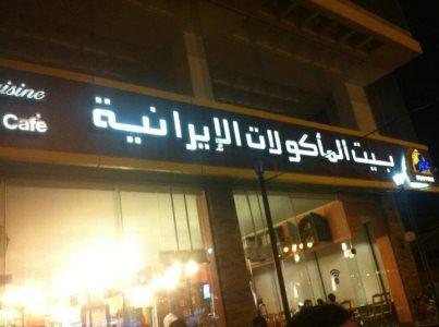 Shayah Iranian Restaurant - Ta.. in Riyadh
