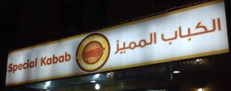 Special Kabab in Riyadh