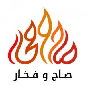 Saj o Fakhar in Riyadh