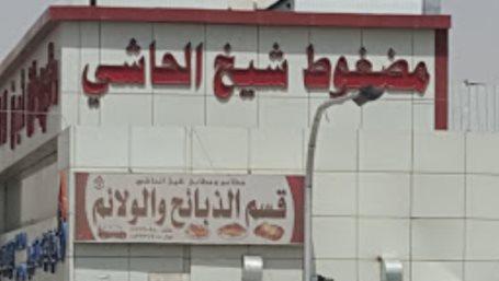 Madghout Shiekh Al Hashi in Riyadh