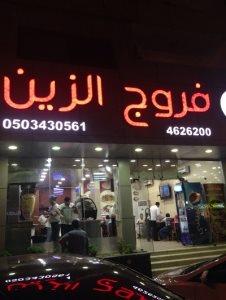 Al Zain Grilled Chicken in Riyadh