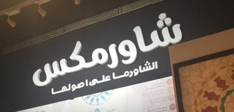 Shawarmix in Riyadh
