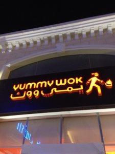 Yummy Wok - An Nakhil in Riyadh