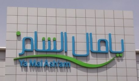 Ya Mal Al Sham - An-Naseem in Riyadh