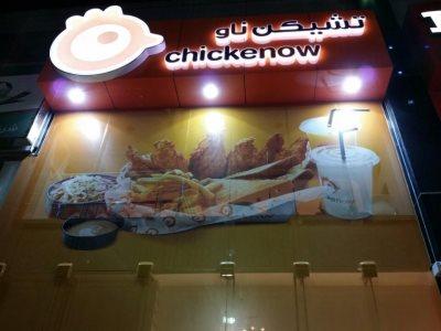 Chickenow in Riyadh