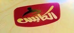Al Kabes Restaurant -  Al Aqiq.. in Riyadh
